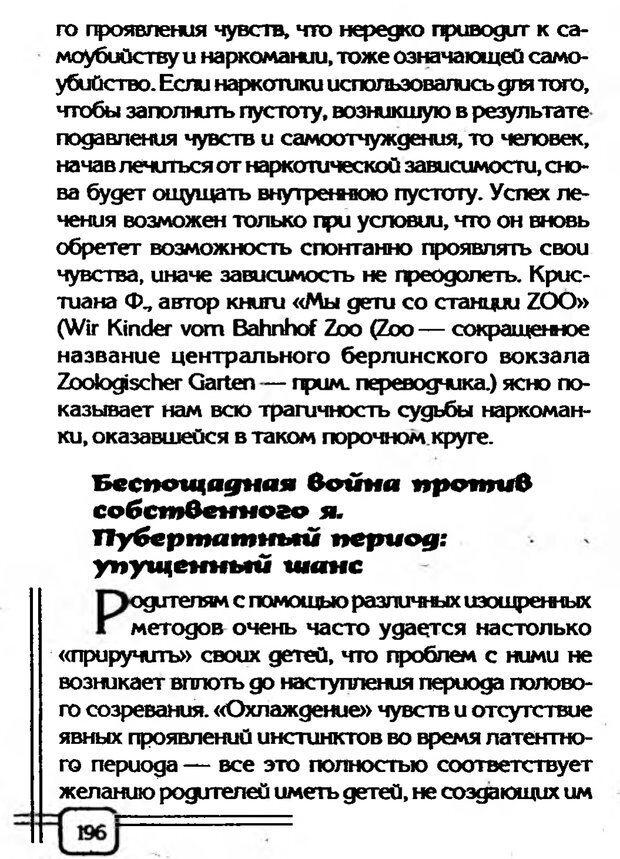 PDF. В начале было воспитание. Миллер А. Страница 189. Читать онлайн