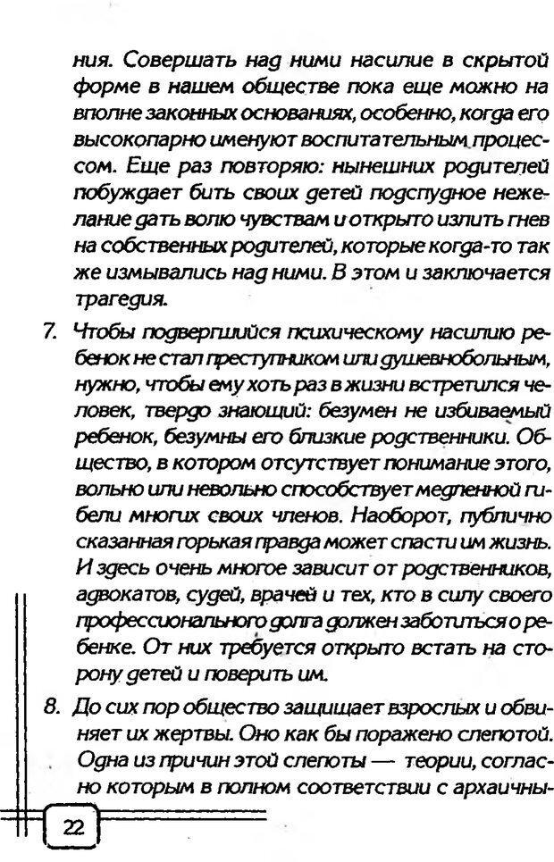 PDF. В начале было воспитание. Миллер А. Страница 19. Читать онлайн