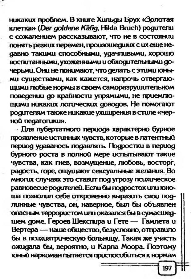 PDF. В начале было воспитание. Миллер А. Страница 190. Читать онлайн
