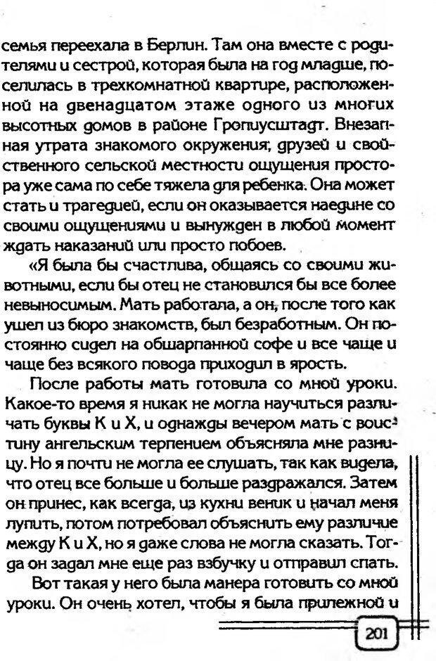PDF. В начале было воспитание. Миллер А. Страница 194. Читать онлайн