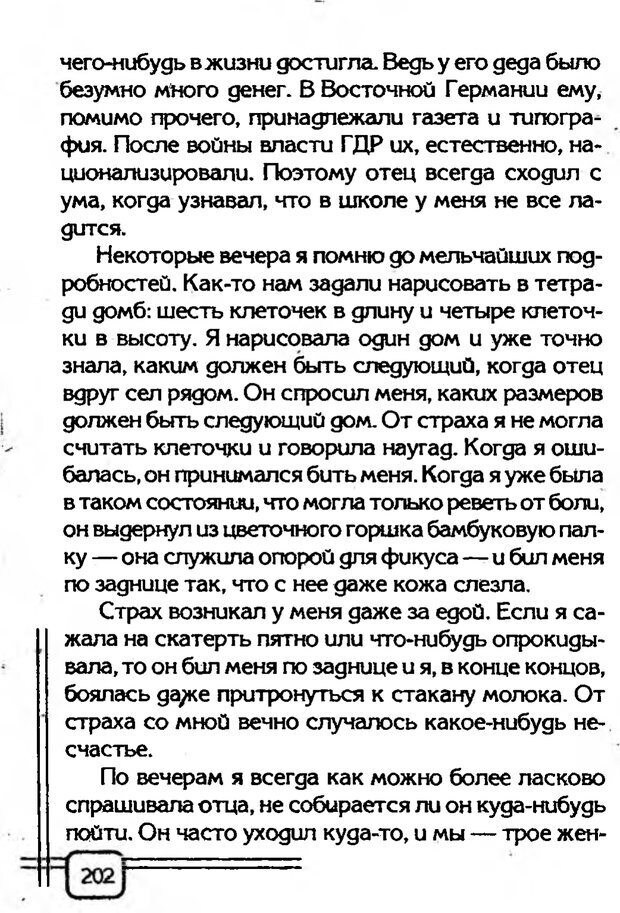 PDF. В начале было воспитание. Миллер А. Страница 195. Читать онлайн