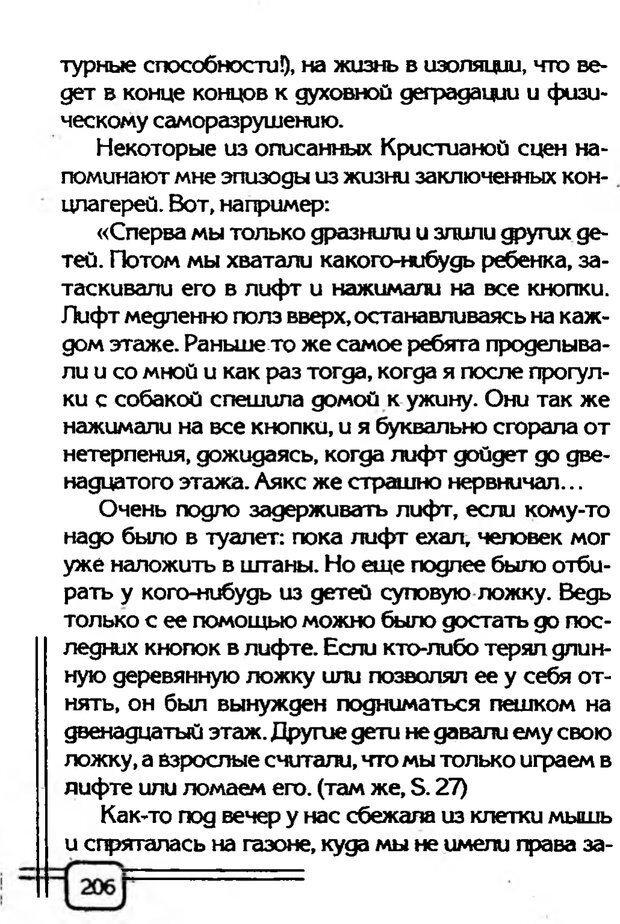 PDF. В начале было воспитание. Миллер А. Страница 199. Читать онлайн