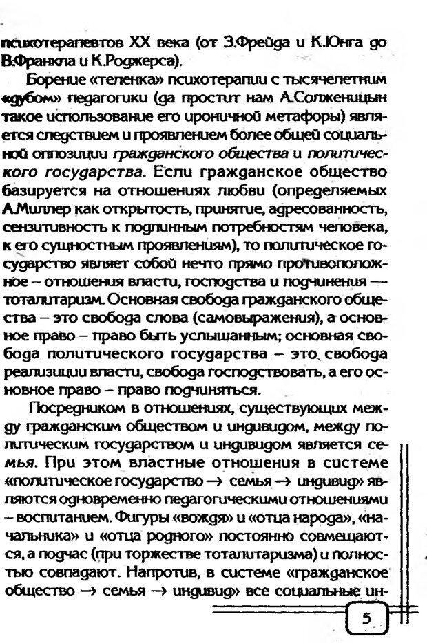 PDF. В начале было воспитание. Миллер А. Страница 2. Читать онлайн