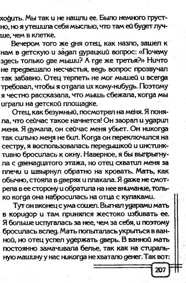 PDF. В начале было воспитание. Миллер А. Страница 200. Читать онлайн