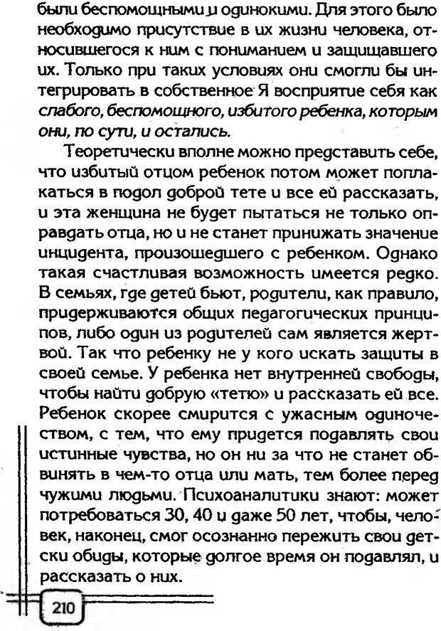 PDF. В начале было воспитание. Миллер А. Страница 203. Читать онлайн