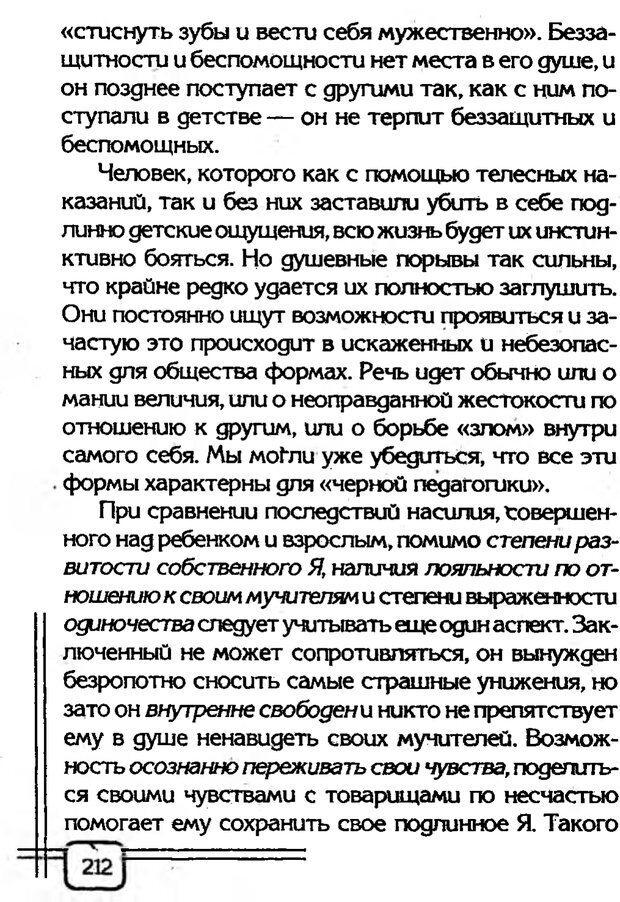PDF. В начале было воспитание. Миллер А. Страница 205. Читать онлайн