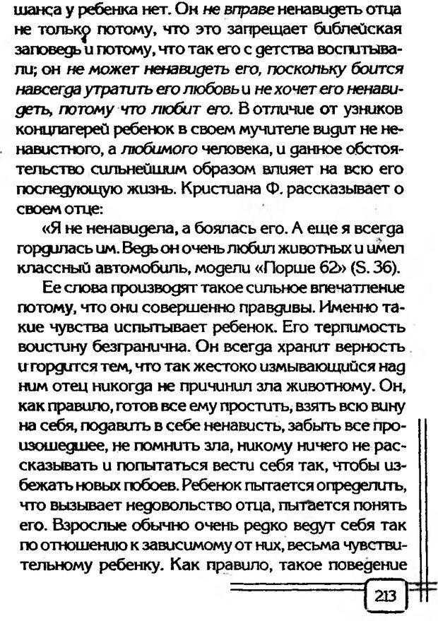 PDF. В начале было воспитание. Миллер А. Страница 206. Читать онлайн