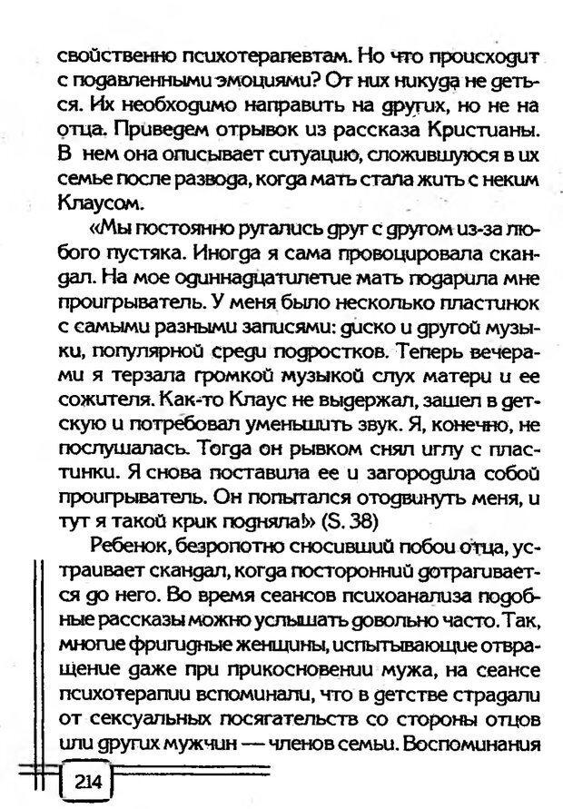 PDF. В начале было воспитание. Миллер А. Страница 207. Читать онлайн