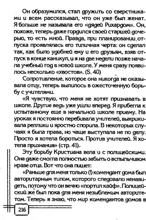 PDF. В начале было воспитание. Миллер А. Страница 209. Читать онлайн