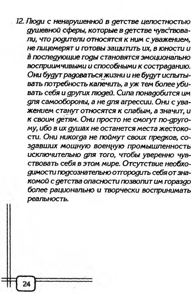 PDF. В начале было воспитание. Миллер А. Страница 21. Читать онлайн