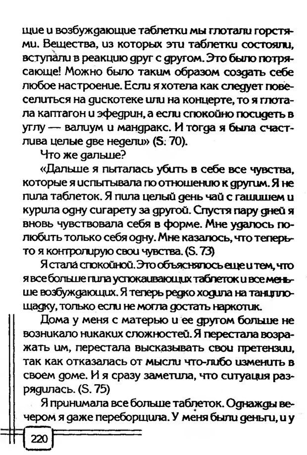 PDF. В начале было воспитание. Миллер А. Страница 213. Читать онлайн