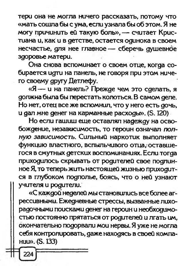 PDF. В начале было воспитание. Миллер А. Страница 217. Читать онлайн