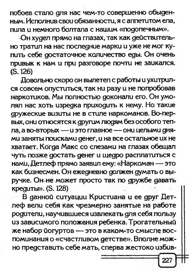 PDF. В начале было воспитание. Миллер А. Страница 220. Читать онлайн