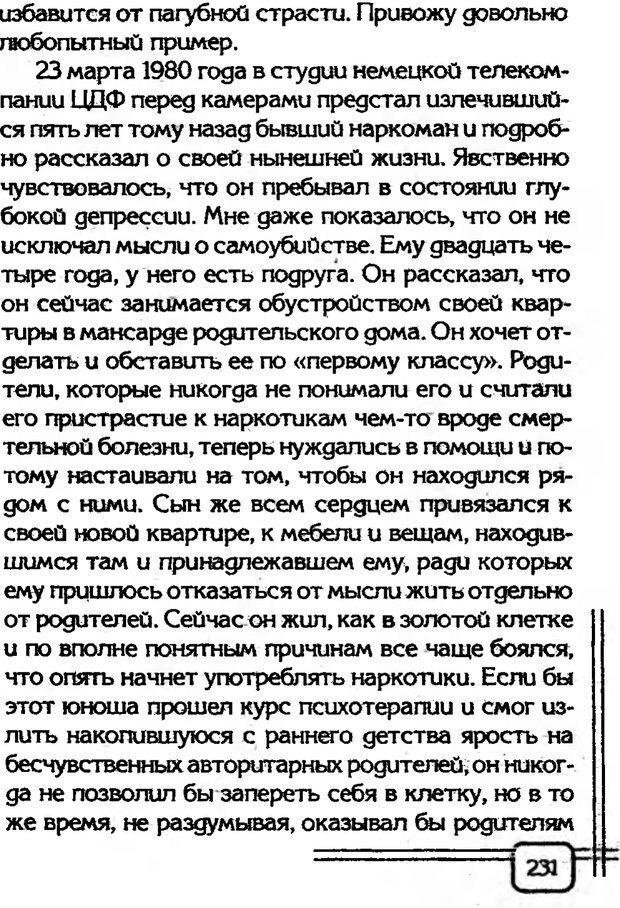 PDF. В начале было воспитание. Миллер А. Страница 224. Читать онлайн