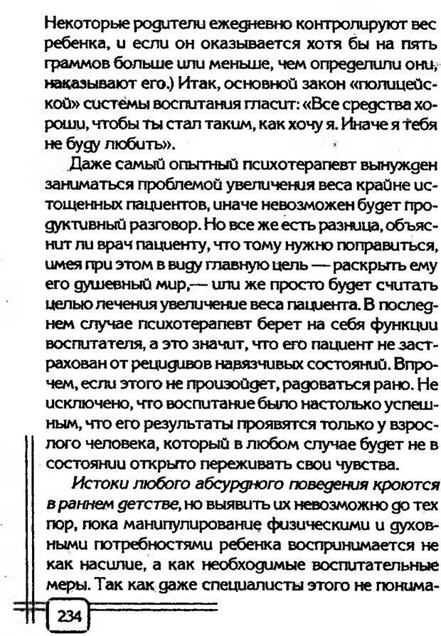 PDF. В начале было воспитание. Миллер А. Страница 227. Читать онлайн