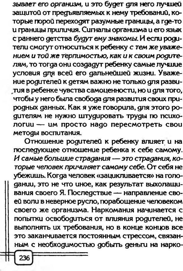 PDF. В начале было воспитание. Миллер А. Страница 229. Читать онлайн