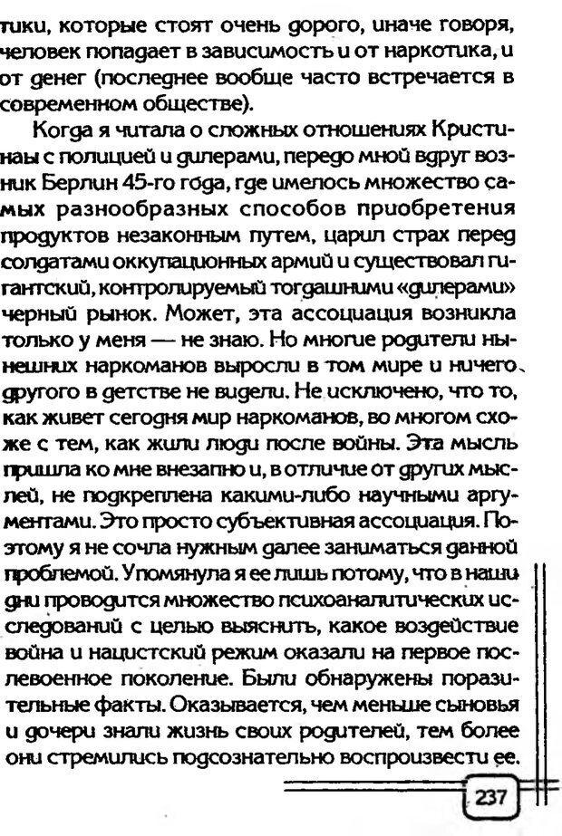 PDF. В начале было воспитание. Миллер А. Страница 230. Читать онлайн