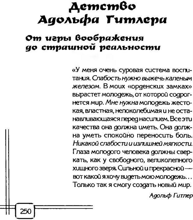 PDF. В начале было воспитание. Миллер А. Страница 243. Читать онлайн