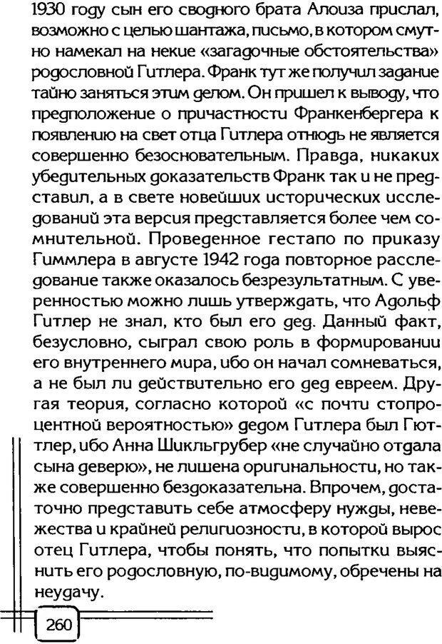 PDF. В начале было воспитание. Миллер А. Страница 253. Читать онлайн