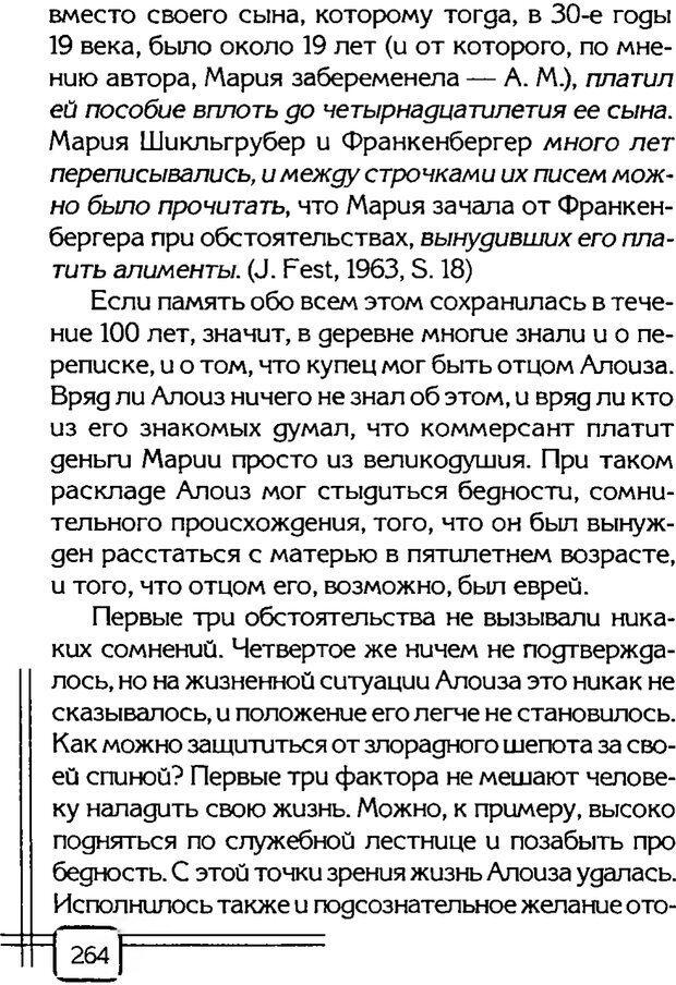 PDF. В начале было воспитание. Миллер А. Страница 257. Читать онлайн