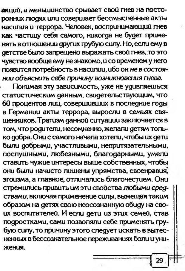 PDF. В начале было воспитание. Миллер А. Страница 26. Читать онлайн