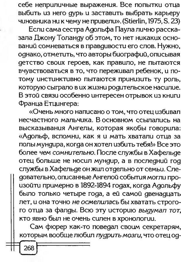 PDF. В начале было воспитание. Миллер А. Страница 261. Читать онлайн