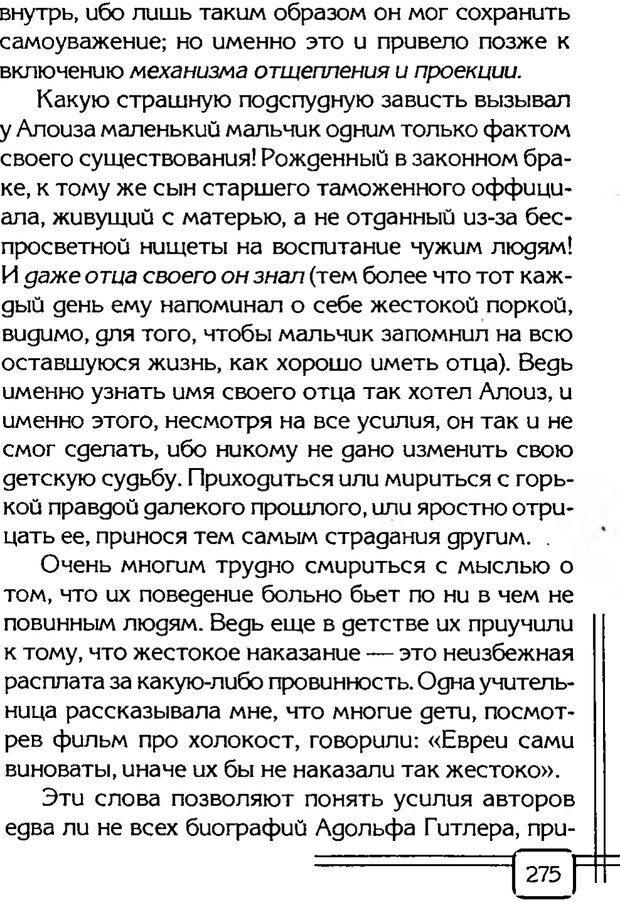 PDF. В начале было воспитание. Миллер А. Страница 268. Читать онлайн