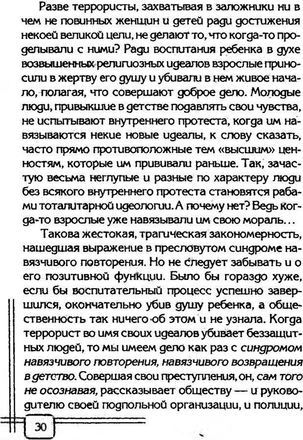 PDF. В начале было воспитание. Миллер А. Страница 27. Читать онлайн