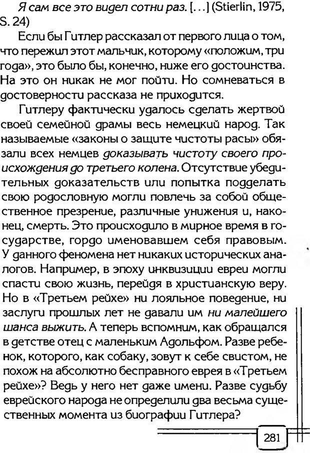 PDF. В начале было воспитание. Миллер А. Страница 274. Читать онлайн