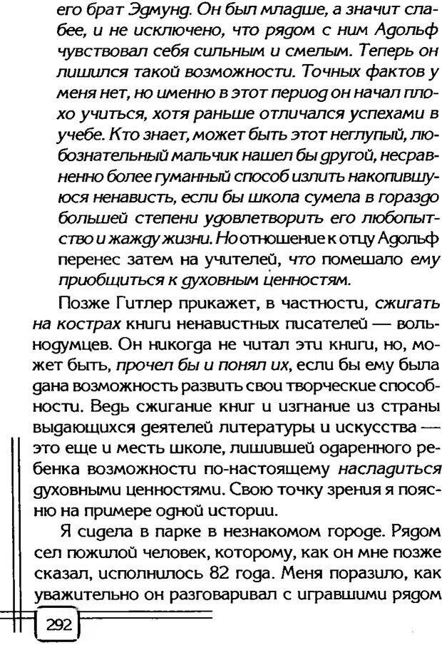 PDF. В начале было воспитание. Миллер А. Страница 285. Читать онлайн