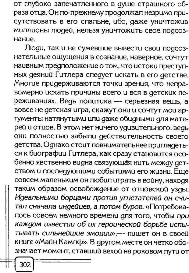 PDF. В начале было воспитание. Миллер А. Страница 295. Читать онлайн