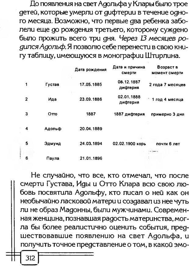 PDF. В начале было воспитание. Миллер А. Страница 305. Читать онлайн