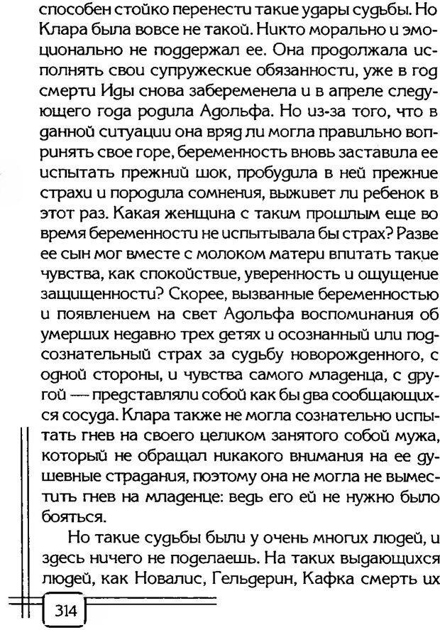 PDF. В начале было воспитание. Миллер А. Страница 307. Читать онлайн