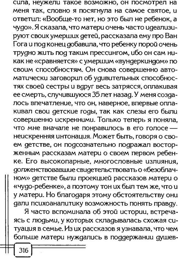 PDF. В начале было воспитание. Миллер А. Страница 309. Читать онлайн