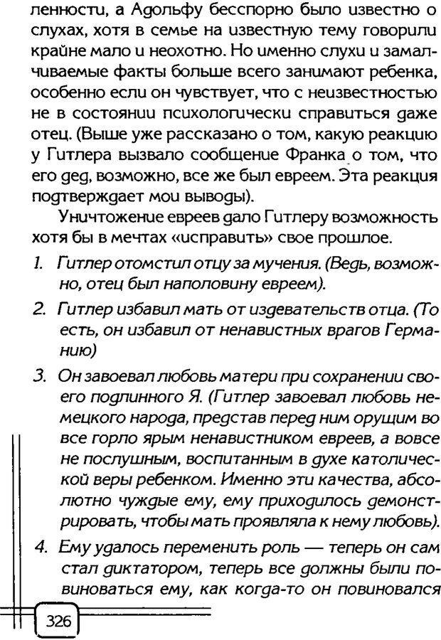 PDF. В начале было воспитание. Миллер А. Страница 319. Читать онлайн