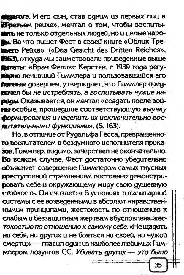 PDF. В начале было воспитание. Миллер А. Страница 32. Читать онлайн