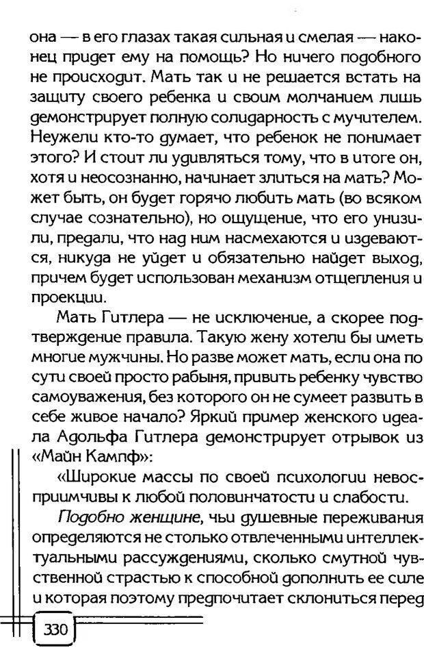 PDF. В начале было воспитание. Миллер А. Страница 323. Читать онлайн