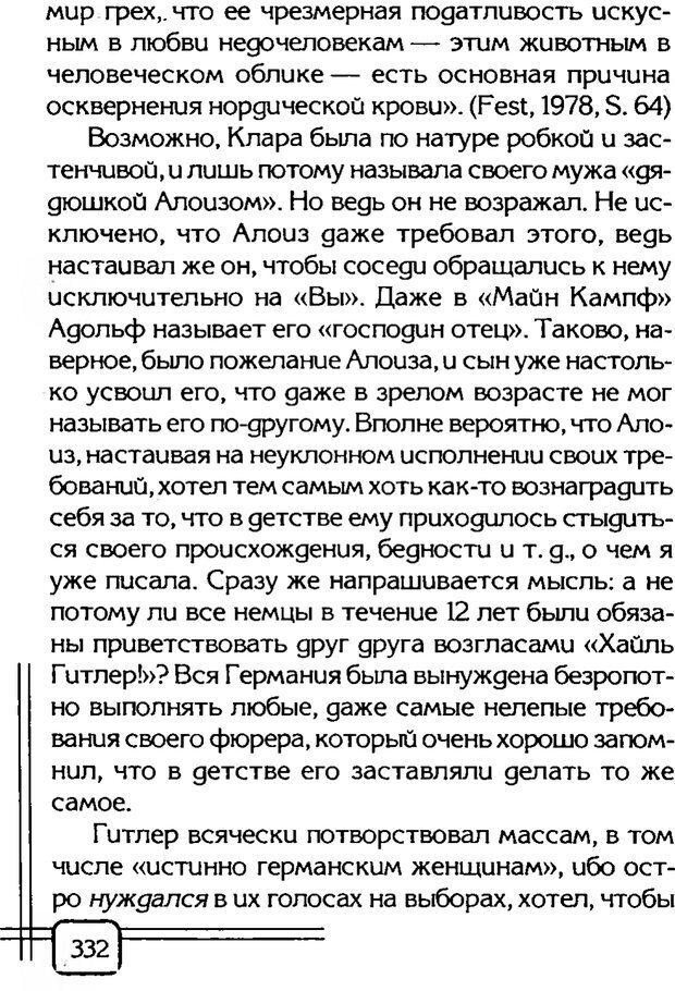 PDF. В начале было воспитание. Миллер А. Страница 325. Читать онлайн