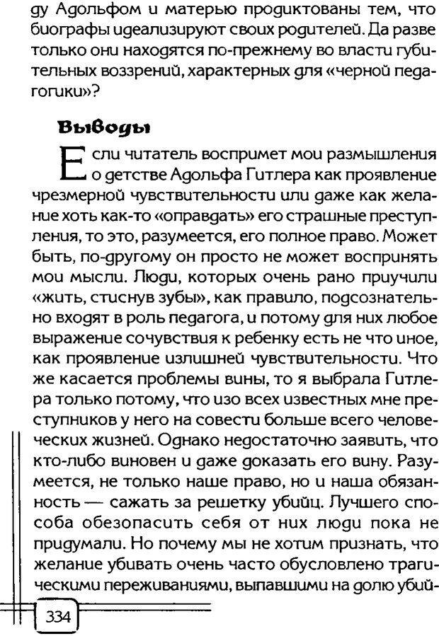 PDF. В начале было воспитание. Миллер А. Страница 327. Читать онлайн