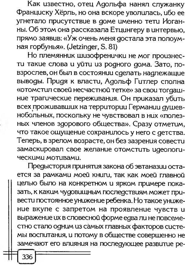 PDF. В начале было воспитание. Миллер А. Страница 329. Читать онлайн