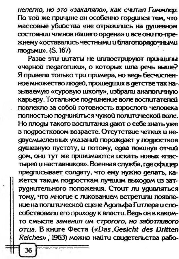 PDF. В начале было воспитание. Миллер А. Страница 33. Читать онлайн