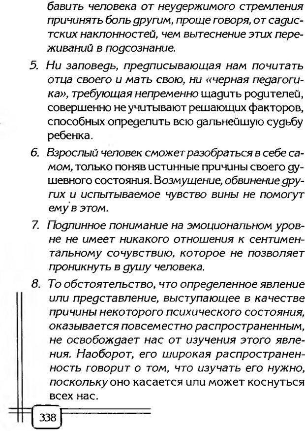 PDF. В начале было воспитание. Миллер А. Страница 331. Читать онлайн