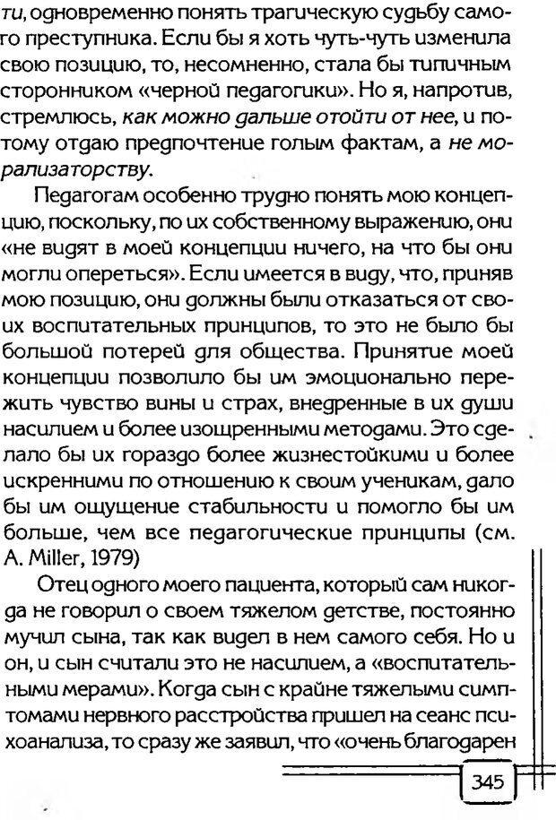 PDF. В начале было воспитание. Миллер А. Страница 338. Читать онлайн