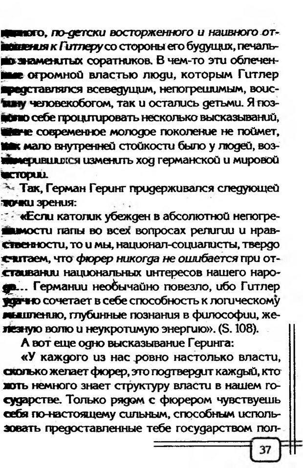 PDF. В начале было воспитание. Миллер А. Страница 34. Читать онлайн