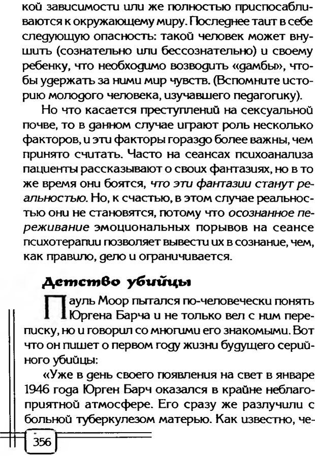 PDF. В начале было воспитание. Миллер А. Страница 349. Читать онлайн