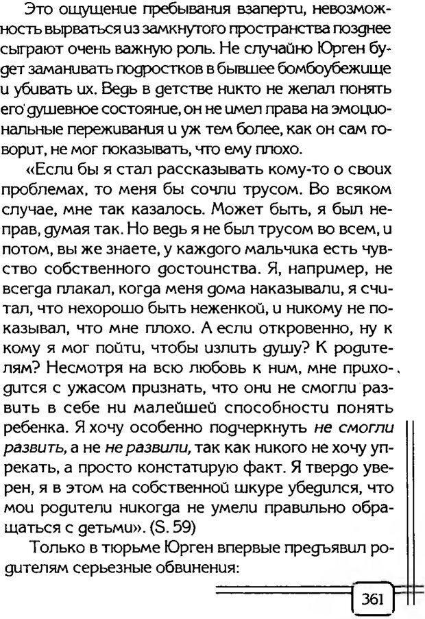 PDF. В начале было воспитание. Миллер А. Страница 354. Читать онлайн
