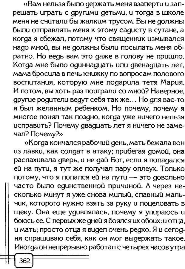 PDF. В начале было воспитание. Миллер А. Страница 355. Читать онлайн