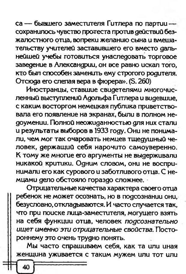 PDF. В начале было воспитание. Миллер А. Страница 37. Читать онлайн