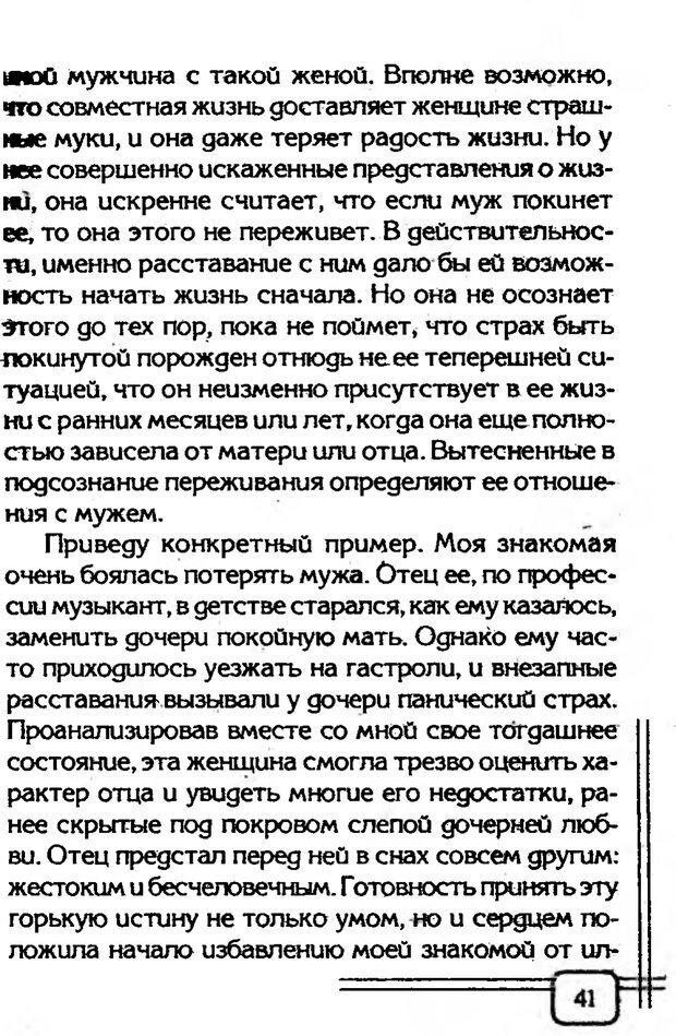 PDF. В начале было воспитание. Миллер А. Страница 38. Читать онлайн