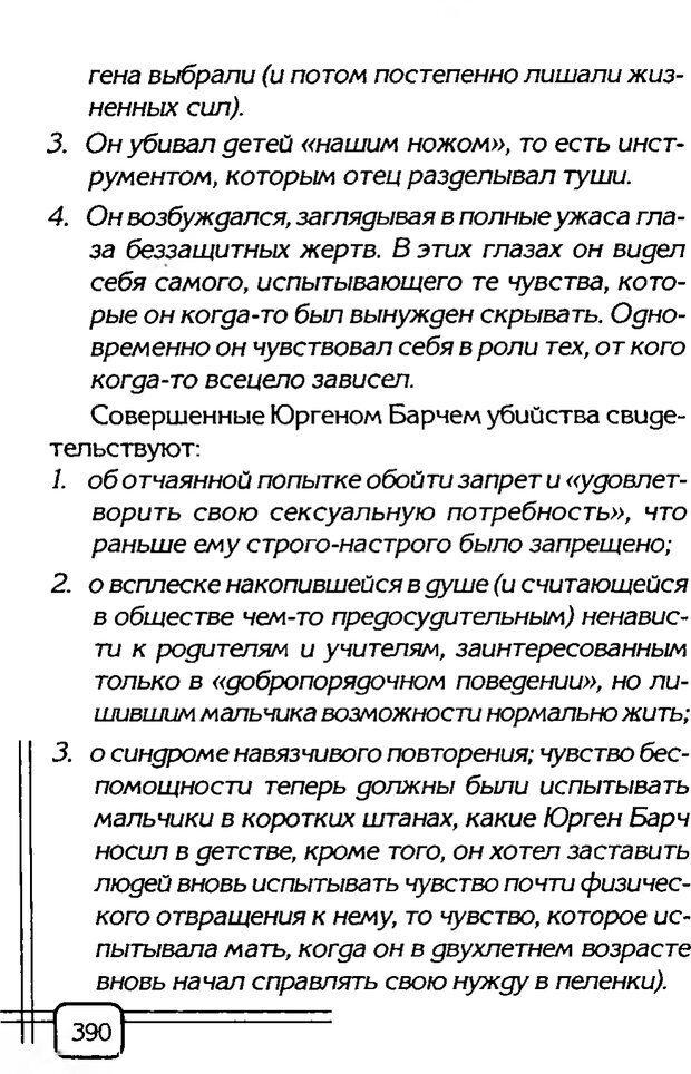 PDF. В начале было воспитание. Миллер А. Страница 383. Читать онлайн